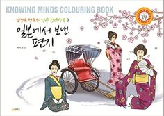 Knowing Minds Coloring Book Letter From Japan For Adult Art Therapy Anti Stress 1 Free