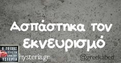 Ασπάστηκα τον Happy Quotes, Funny Quotes, Bright Side Of Life, Funny Greek, Free Therapy, Greek Quotes, Pranks, Laugh Out Loud, Picture Quotes