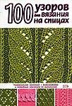 100_uzorov_spicami_1.jpg