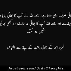 Stop Child Abuse - وہ خاموش تھی بلکل خاموش جیسے لفظ کہیں کھو گئے ہوں - Urdu Thoughts Jokes Quotes, Mom Quotes, Best Quotes, Life Quotes, Awesome Quotes, Urdu Quotes Islamic, Islamic Inspirational Quotes, Religious Quotes, Urdu Quotes With Images