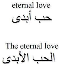 Love In Arabic Love In Arabic Eternal Love Tattoo Arabic Tattoo