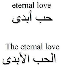 Beautiful words in Arabic | Love you, Home and Words