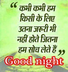 658+ Hindi Good Night Shayari Images Wallpaper for Best Friends Lover Good Night Photos Hd, Good Night Image, Good Night Hindi Quotes, Good Night Wallpaper, Shayari Image, Images Wallpaper, Best Friends, Lovers, Beat Friends