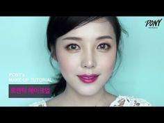 [포니 X 미미박스] 샤인이지글램2 포니의 로맨틱 메이크업! - YouTube