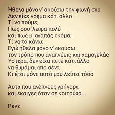 ..δεν είχα ποτέ κάτι άλλο να θυμάμαι από σένα  Κι έτσι μόνο αυτό μου λείπει τόσο.- My Heart Quotes, Sad Love Quotes, All Quotes, Poetry Quotes, Quotes To Live By, Life Quotes, Greek Memes, Greek Quotes, Like A Sir