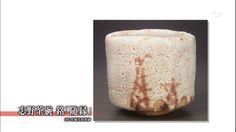 荒川豊蔵の茶碗と掛軸_07