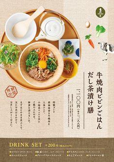 【だし茶漬け+甘味茶房 えん】牛焼肉ビビンごはんだし茶漬け膳 Salad Packaging, Food Packaging, Packaging Design, Food Poster Design, Food Design, Flyer Design, Web Design, Japan Design, Layout Design
