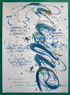 calligraphy / First there was the word by Evgeny Tkhorzhevsky