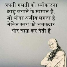 Chankya Quotes Hindi, Sanskrit Quotes, Words Quotes, Quotes Pics, Sayings, Motivational Picture Quotes, Morning Inspirational Quotes, Inspiring Quotes, Funny Images