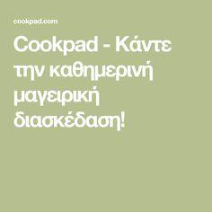 Cookpad - Κάντε την καθημερινή μαγειρική διασκέδαση!