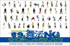 Dance Event Poster Design
