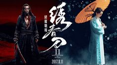 Brotherhood of Blades 2 (Movie – 2017) – DSDramas