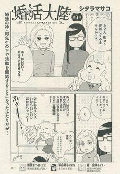 『婚活大陸/3』シタラマサコ