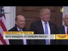 Русский ответ: Чего ожидать от Уилбора Росса? - YouTube