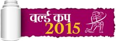 ICC World Cup 2015 Live – Check out latest news and live scores of ICC cricket world cup 2015 on Amar Ujala. Also get information on match schedules, match venues, locations and match summary live.