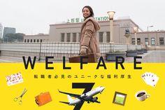 IT/WEB企業のおもしろい福利厚生を紹介しています。豪華な社食や海外旅行休暇、サロン割引などユニークな制度を取り入れている企業7社を厳選しました。転職や制度づくりで悩んでいらっしゃる方は1つの判断基準としてぜひ参考にしてみてください。