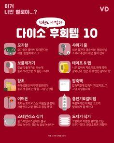 천원도 아깝다! 다이소 후회템10 #Inforgraphic Old Wife, Information Graphics, Korean Language, Portfolio Design, Life Lessons, Helpful Hints, Health Tips, Life Hacks, Infographic