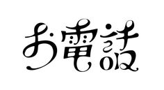 "18 Likes, 1 Comments - @azusa_nozaki on Instagram: ""お電話 #タイポ #タイポグラフィ #ロゴ #作字 #漢字 #グラフィック #デザイン #typography #logo #graphicdesign"""
