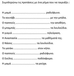 23. Σκέφτομαι ένα ρήμα που να ταιριάζει Greek Language, Super Powers, Teaching, Activities, Writing, Education, Online Games, School, Greek
