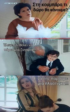 Series Movies, Tv Series, Funny Greek, Have A Laugh, Tvs, Comedy, Cinema, Jokes, Humor