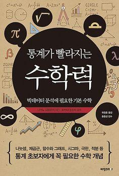 싸니까 믿으니까 인터파크도서 - 통계가 빨라지는 수학력 - 빅데이터 분석에 필요한 기본 수학 Life Design, Book Cover Design, Sentences, Knowledge, Books, Training, Frases, Libros, Envelope Design