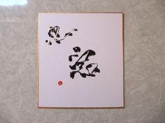 「空」色紙です。|ハンドメイド、手作り、手仕事品の通販・販売・購入ならCreema。