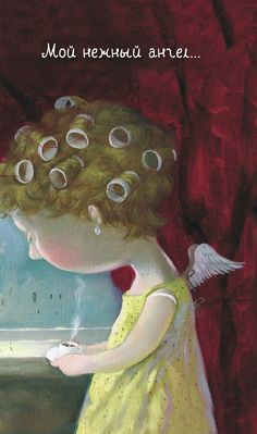 Angels. Мой нежный ангел...Блокнот Евгения Гапчинская Angel Arcangel, Ukrainian Art, Angel Art, Children's Book Illustration, Cute Pictures, Happy Art, Art For Kids, Funny Art, Painting