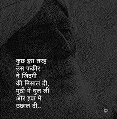New Quotes Deep Feelings Hindi 32 Ideas Chankya Quotes Hindi, Sufi Quotes, Wisdom Quotes, Quotations, Motivational Picture Quotes, Inspirational Quotes Pictures, Love Quotes, Strong Quotes, Quotes Positive