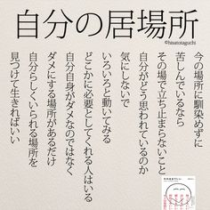 タグチヒサト(@taguchi_h)さん | Twitter Strong Words, Strong Quotes, Wise Quotes, Famous Quotes, Words Quotes, Wise Words, Positive Quotes, Inspirational Quotes, Powerful Quotes