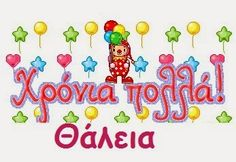 Name Day, Birthdays, Happy Birthday, Names, Blog, Greek, Pictures, Anniversaries, Happy Brithday