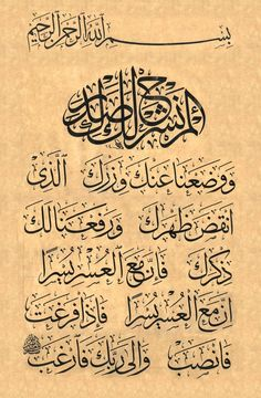 """Chapter of the Koran """"Have we not expanded your heart?"""" #Arabic #Calligraphy #Design"""