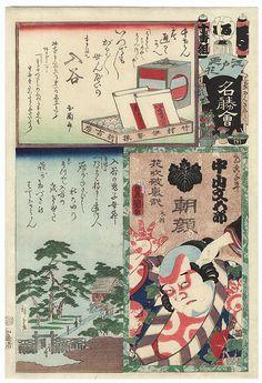 Ru brigada, décimo grupo, Iriya: Nakamura Bungoro II como Asagao Senbei por Toyokuni III / Kunisada (1786 - 1864)