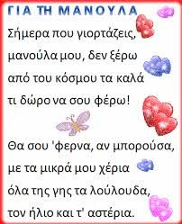 Image result for γιορτη της μητερας ποιηματα Happy Mother S Day, Mother And Father, Happy Father, Diy And Crafts, Crafts For Kids, Learn Greek, Mother's Day Activities, Spring Theme, Mothers Day Crafts