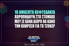 xx Funny Greek Quotes, Funny Quotes, Funny Pics, Funny Pictures, Bright Side Of Life, Cheer Up, Games For Girls, Have Some Fun, Laughing