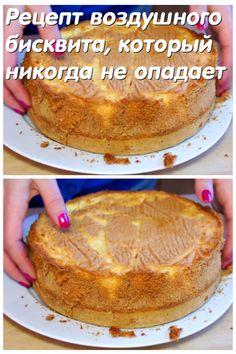 Tart Recipes, Dessert Recipes, Cooking Recipes, Healthy Desserts, Healthy Recipes, Thai Dessert, Russian Recipes, Sponge Cake, Diy Food