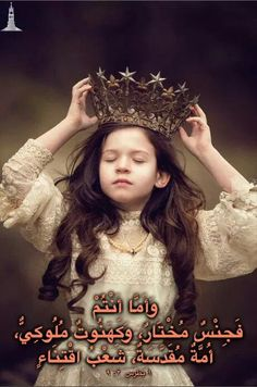 Sometimes, on dark days, I think.& cares and nobody& coming& Then I remember who sends thoughts like that.and I straighten my crown. Daughters Of The King, Daughter Of God, Crown Quotes, Conference Talks, General Conference, For Elise, Feeling Inadequate, King Of Kings, Always And Forever