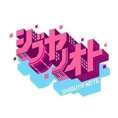 「シブヤノオト」の画像検索結果