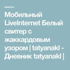Мобильный LiveInternet Белый свитер с жаккардовым узором   tatyanakl - Дневник tatyanakl  