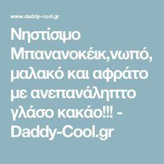 Νηστίσιμο Μπανανοκέικ,νωπό,μαλακό και αφράτο με ανεπανάληπτο γλάσο κακάο!!! - Daddy-Cool.gr
