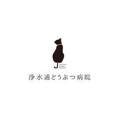 浄水通どうぶつ病院 ロゴデザイン 福岡の新しくオープンした浄水通どうぶつ病院のロゴデザインを制作させて頂きました。 どうぶつ病院にありがちなかわいい感じではなく、スマートでシンプル。(土地柄もあるので)そういうところを狙いました。 黒猫の尻尾が頭文字の「J」だったり、よく見ると(本当によく見てください。)病院名の中にも動物(のパーツ)が隠れていたりと、遊びも入れました。