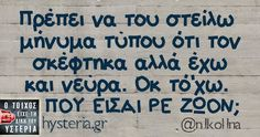 Funny Greek, Funny Statuses, Greek Quotes, Stupid Funny Memes, Funny Stuff, English Quotes, True Words, Wisdom Quotes, Wallpaper Quotes