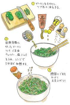ネットで話題の「無限ピーマン」をご存知ですか?元はTwitterから火が付いた人気レシピだそうですが、夏野菜のピーマンが旬なのもあり、最近インスタグラムでもよく見かけるこのレシピ。ネーミング通りピーマンが... Asian Recipes, Gourmet Recipes, Cooking Recipes, Healthy Recipes, Japenese Food, Food Sketch, Good Food, Yummy Food, Food Journal