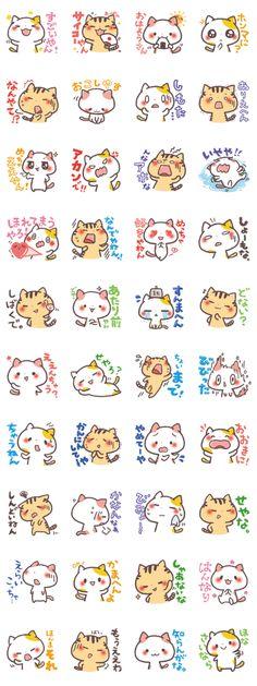 3匹のコミカルなネコたちによる、くすっと笑える漫才風?関西弁スタンプ。かわいくて楽しいキャラクターたちに、やみつきになるかも?トークのネタにも使ってや~♪