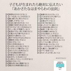 いいね!632件、コメント6件 ― @yumekanau2のInstagramアカウント: 「自戒を込めて、子どもが生まれたら絶対に伝えたい「あかさたなはまやらわの法則」を作成。大人の方は「20代の時に学んだ『あかさたなはまやらわの法則』」を。 . .…」