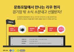 [이벤트] 문화포털에서 만나는 리우 현지 경기장 밖 소식 소문내기! (8.1~8.21) http://www.culture.go.kr/event/olympic/main.do