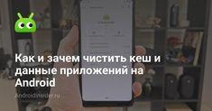 У каждого Android-смартфона есть менеджер приложений, доступ к которому можно получить через меню настроек. Обычно он располагается в самом начале списка, хо... Android