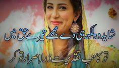 Lovely Poetry, Roman Urdu poetry for Lovers, Roman Urdu Love Poetry: Mujhe terey haqq main