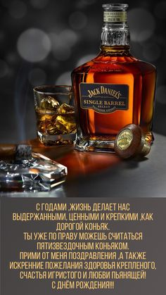 Jack Daniels Single, Whisky, Barrel, Celebration, Happy Birthday, Holidays, Drinks, Happy Brithday, Drinking