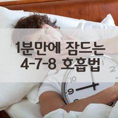Vingle - 1분만에 잠드는 4-7-8호흡법 - 민준파파의 건강노트