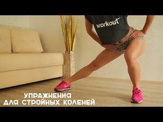 Упражнения для стройных коленей [Workout   Будь в форме] - YouTube